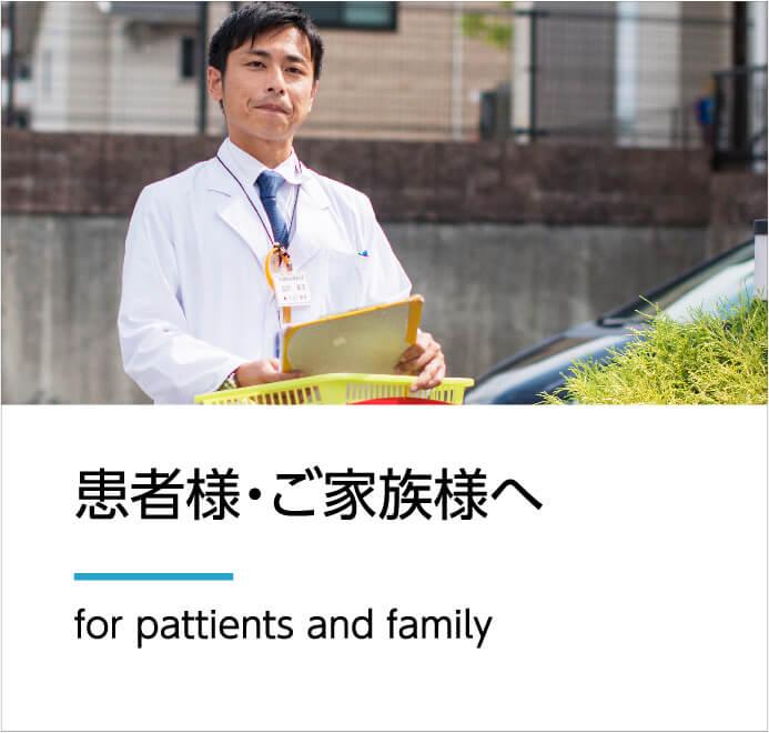 患者様・ご家族様へ
