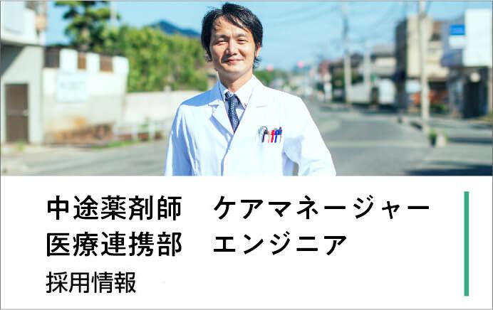 中途薬剤師