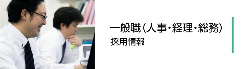 一般職(人事・経理・総務)