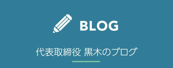 代表取締役 黒木のブログ