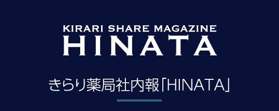 きらり薬局社内報「HINATA」