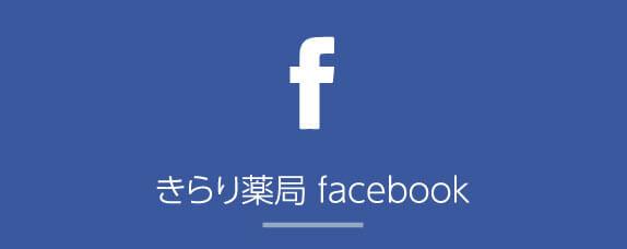 きらり薬局 facebook