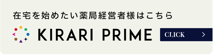 在宅を始めたい薬局経営者様はこちら「KIRARI PRIME」