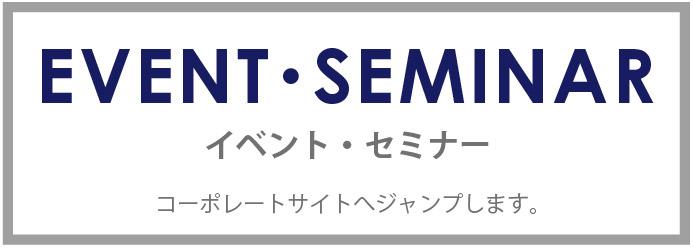 EVENT SEMINAR イベント・セミナー