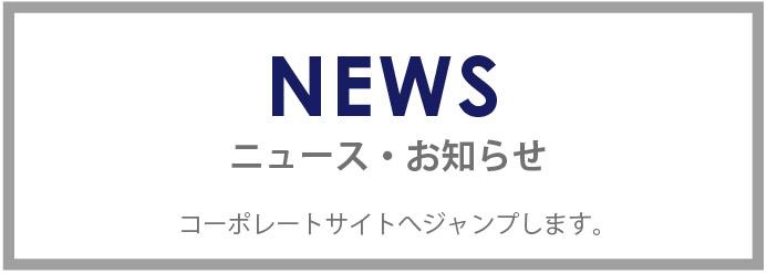 NEWS ニュース・お知らせ