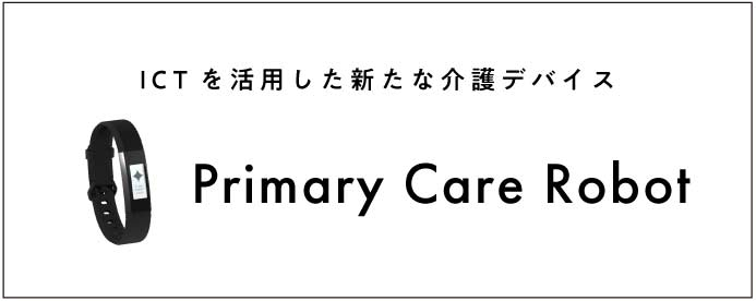 Primary Care Robot