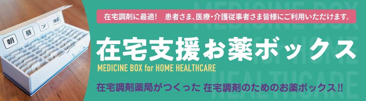 在宅支援お薬ボックス