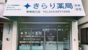 きらり薬局 新検見川店