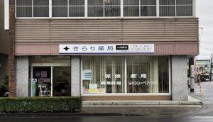 きらり薬局 小田原店