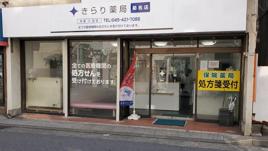 きらり薬局 菊名店