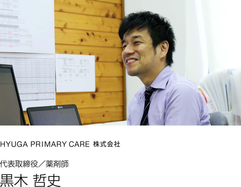 Hyuga Pharmacy 株式会社 代表取締役/薬剤師 黒木 哲史